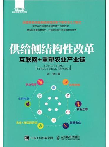 供给侧结构性改革 互联网+重塑农业产业链