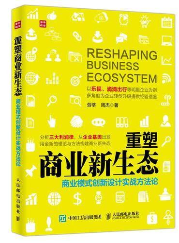 重塑商业新生态:商业模式创新设计实战方法论