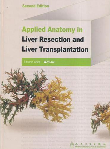 肝切除与肝移植应用解剖学(第2版)Applied Anatomy in Liver Resection and Liver Transplantation (2nd edition)(英文版)