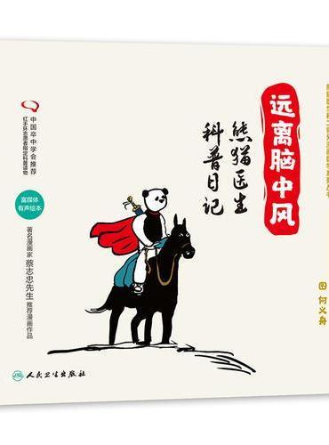 远离脑中风·熊猫医生科普日记