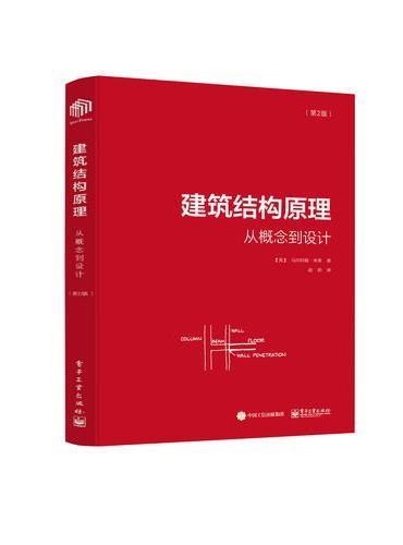 建筑结构原理:从概念到设计(第2版)