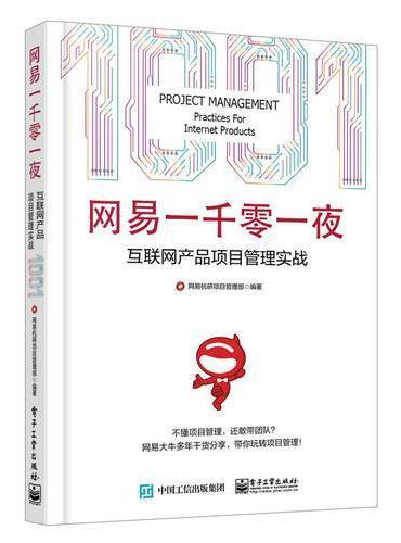 网易一千零一夜:互联网产品项目管理实战