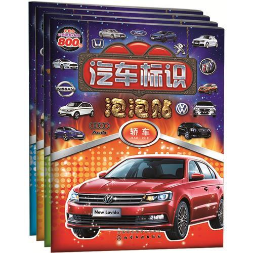 汽车标识泡泡贴(套装4册))