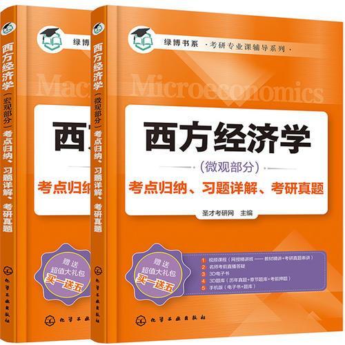高鸿业版《西方经济学》考点归纳、习题详解、考研真题