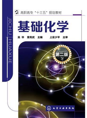 基础化学(吴华)(第二版)