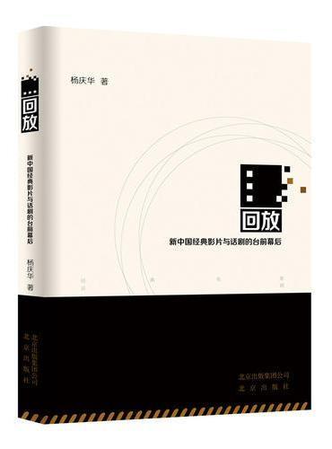 回放——新中国经典影片与话剧的台前幕后