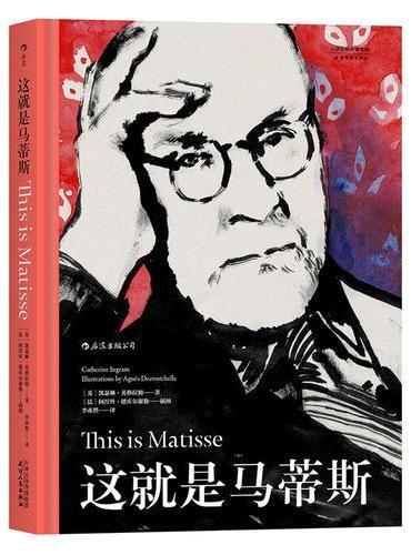 这就是马蒂斯:This is Matisse