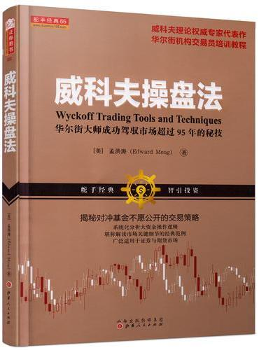 威科夫操盘法:华尔街大师成功驾驭市场超过95年的秘技