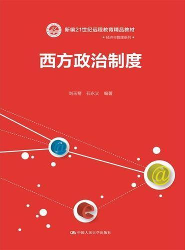 西方政治制度(新编21世纪远程教育精品教材·经济与管理系列)