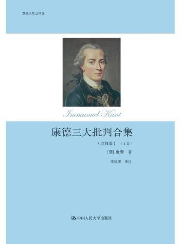 康德三大批判合集(注释版)