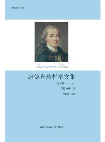康德自然哲学文集(注释版)