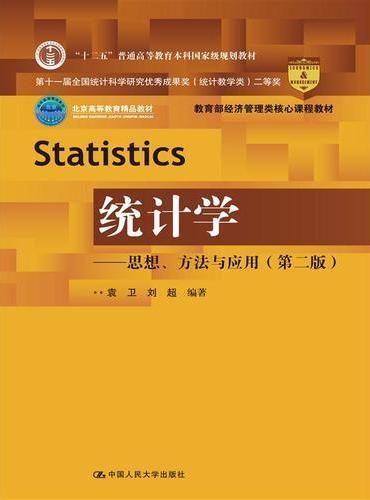 统计学——思想、方法与应用(第二版)(教育部经济管理类核心课程教材)