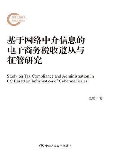 基于网络中介信息的电子商务税收遵从与征管研究(国家社科基金后期资助项目)