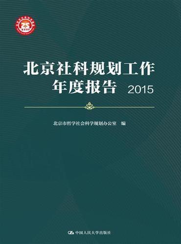 北京社科规划工作年度报告(2015)