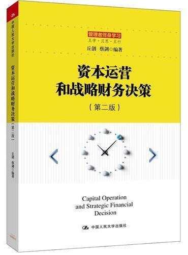 资本运营和战略财务决策(第二版)(管理者终身学习)