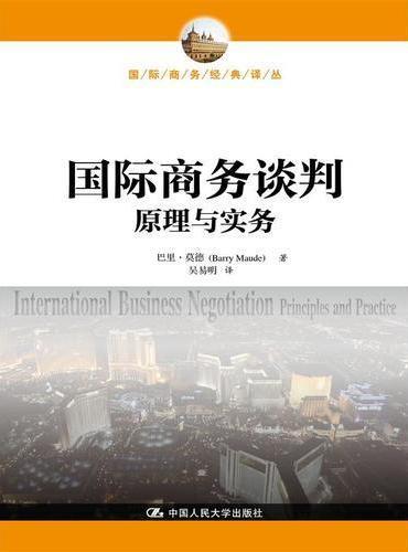 国际商务谈判:原理与实务(国际商务经典译丛)
