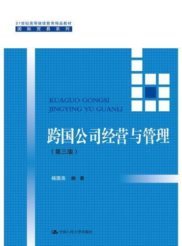 跨国公司经营与管理(第三版)(21世纪高等继续教育精品教材·国际贸易系列)