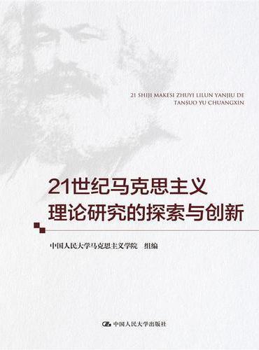 21世纪马克思主义理论研究的探索与创新