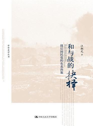 和与战的抉择:战后国民党的东北决策