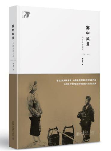 雾中风景:中国电影文化1978—1998(精装版)
