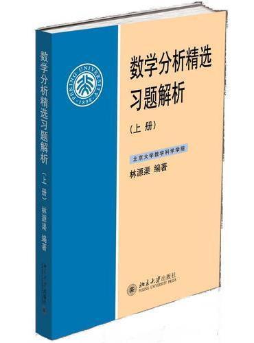 数学分析精选习题解析(上册)