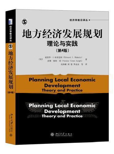 地方经济发展规划:理论与实践(第4版)