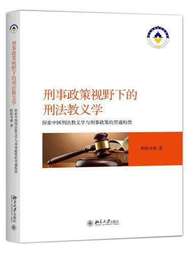 刑事政策视野下的刑法教义学:探索中国刑法教义学与刑事政策的贯通构想