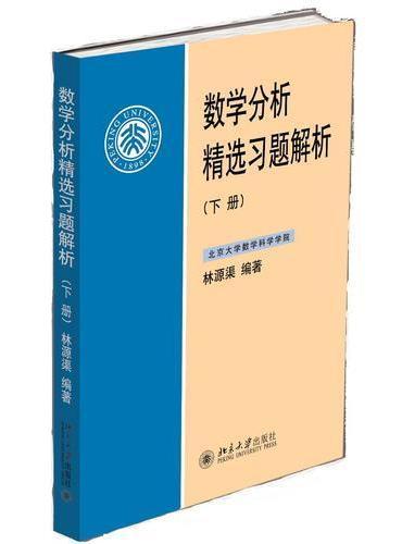 数学分析精选习题解析(下册)