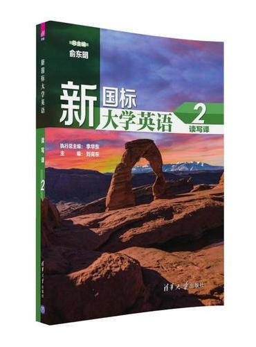新国标大学英语读写译2