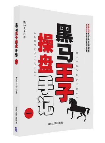 黑马王子操盘手记(一)