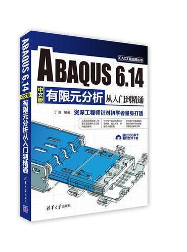 ABAQUS 6.14中文版有限元分析从入门到精通