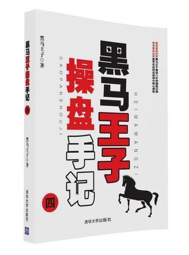 黑马王子操盘手记(四)