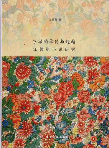 京派的承传与超越:汪曾祺小说研究
