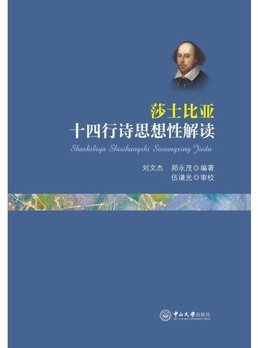 莎士比亚十四行诗思想性解解
