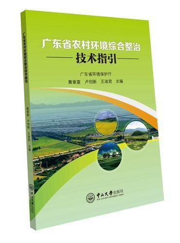广东省农村环境综合整治技术指引