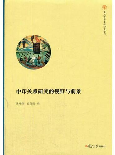 复旦中华文明研究专刊:中印关系研究的视野与前景