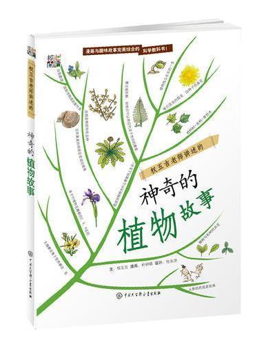 权五吉老师讲述的 神秘的植物故事
