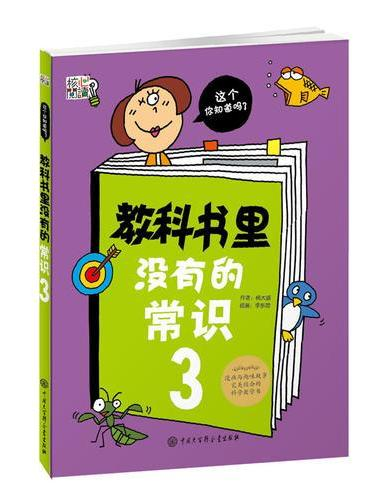 教科书里没有的常识3