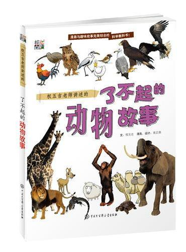 权五吉老师讲述的 了不起的动物故事