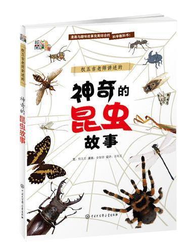 权五吉老师讲述的 神奇的昆虫故事