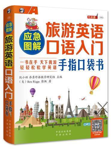 应急图解 旅游英语口语入门 手指口袋书