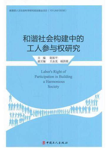 和谐社会构建中的工人参与权研究