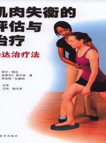 肌肉失衡的评估与治疗