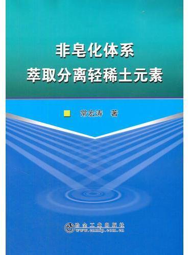 非皂化体系萃取分离轻稀土元素