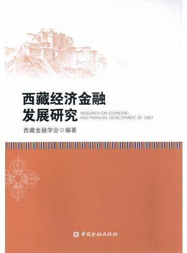 西藏经济金融发展研究