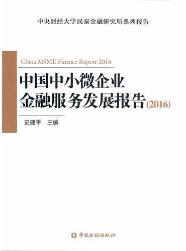 中国中小微企业金融服务发展报告2016