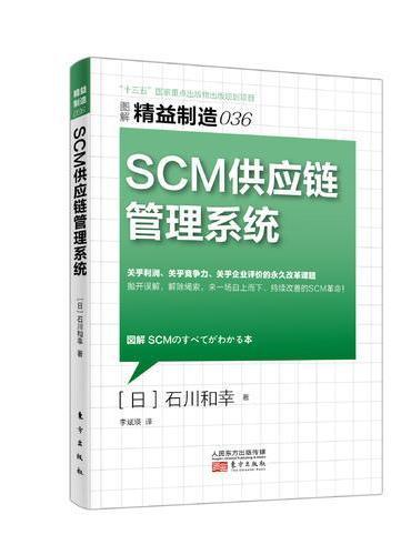 精益制造036:SCM供应链管理系统
