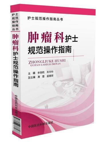 肿瘤科护士规范操作指南(护士规范操作指南丛书)