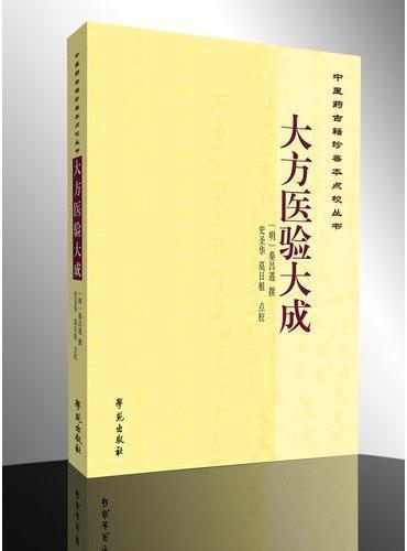 大方医验大成【中医药古籍珍善本点校丛书】