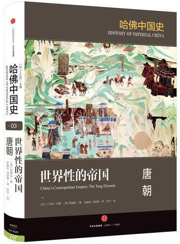 哈佛中国史·世界性的帝国:唐朝
